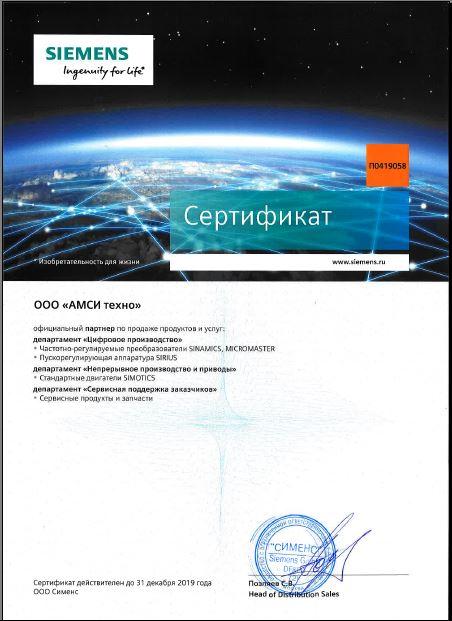 Дилерский сертификат Siemens на 2019 год